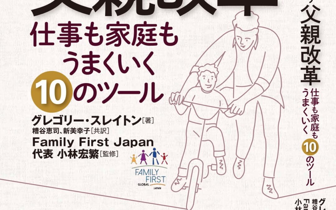"""""""Be a Better Dad Today"""" Goes to Japan"""