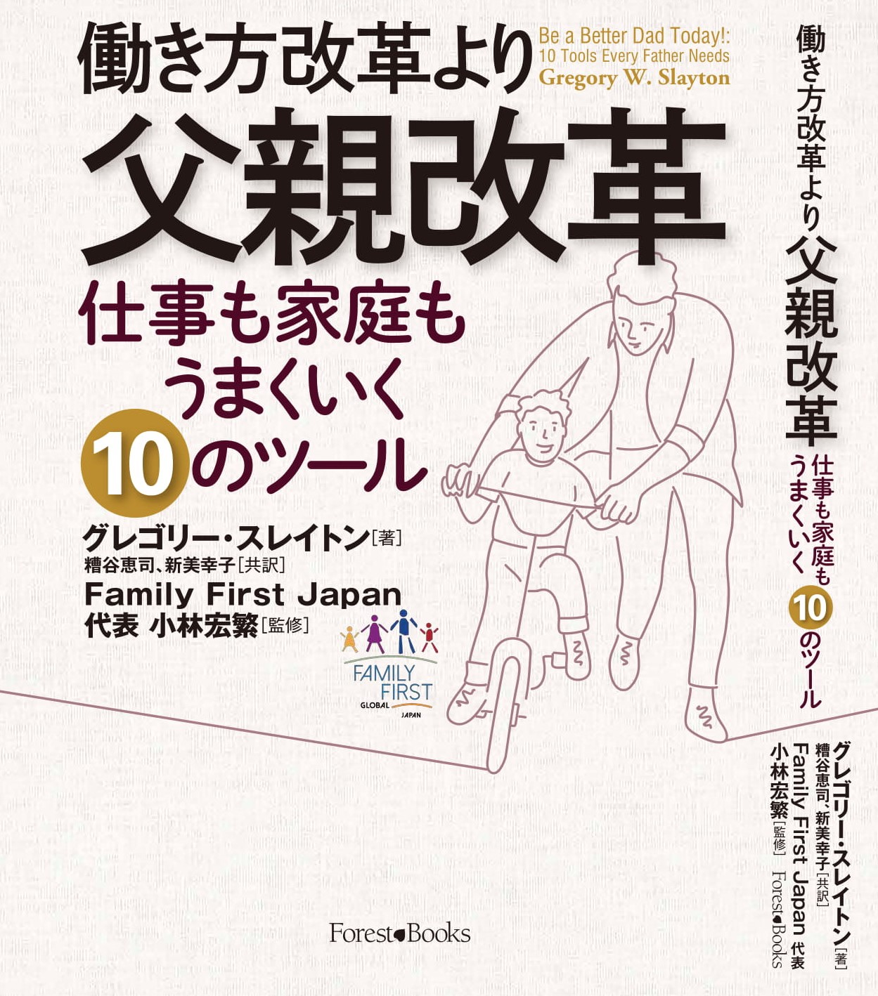 family first japan book